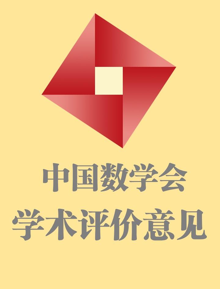 中国数学会关于数学学术评价的意见