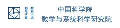 中国科学院数学与系统科学研究院