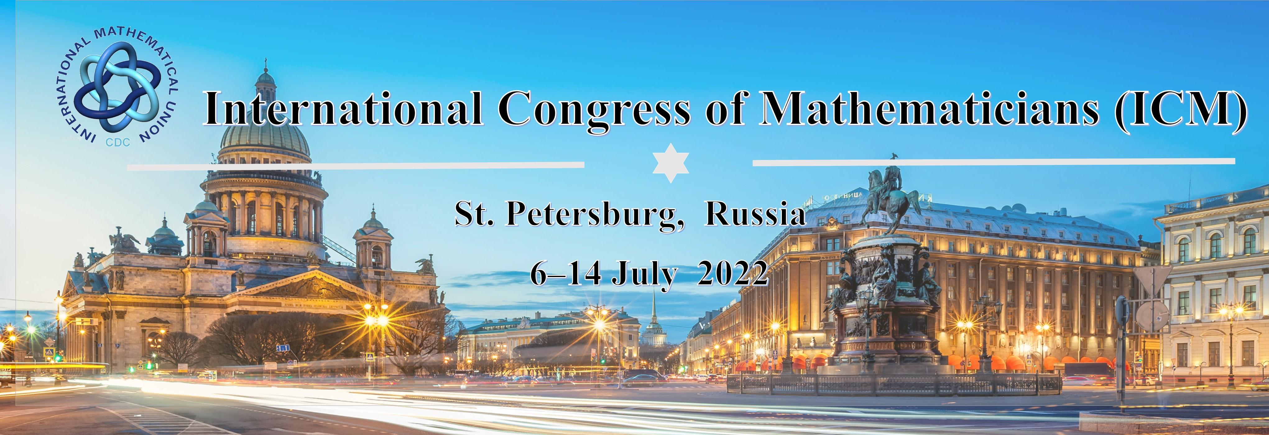 2022国际数学家大会可饶恕,圣彼得堡贯通,俄罗斯
