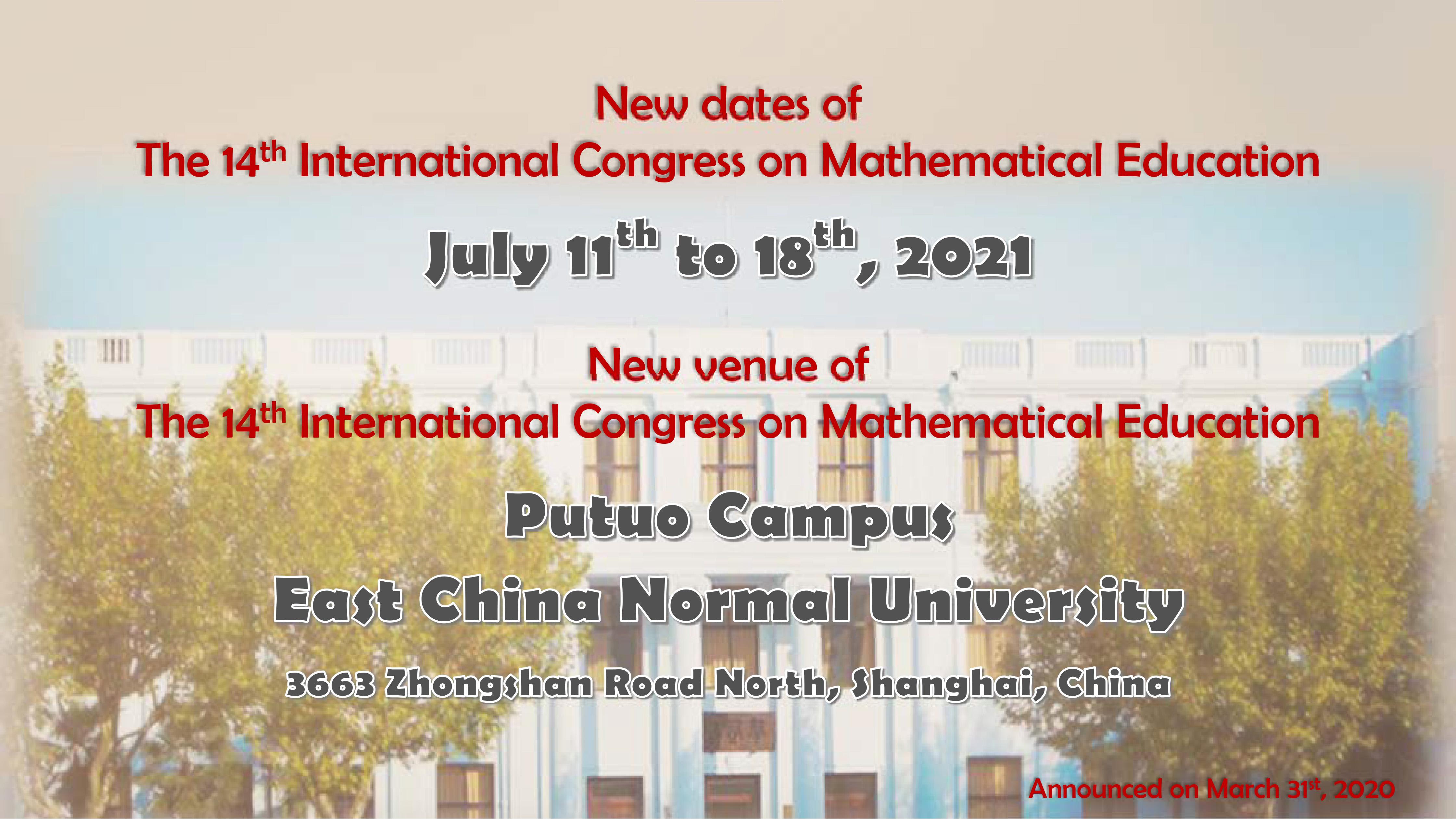 第14届国际数学教育大会才华,新会期跨出去,会址