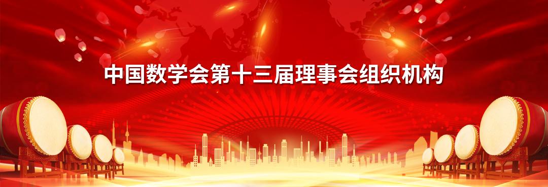 中国数学会第十三届理事会组织机构