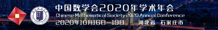 中国数学会2020年学术年会
