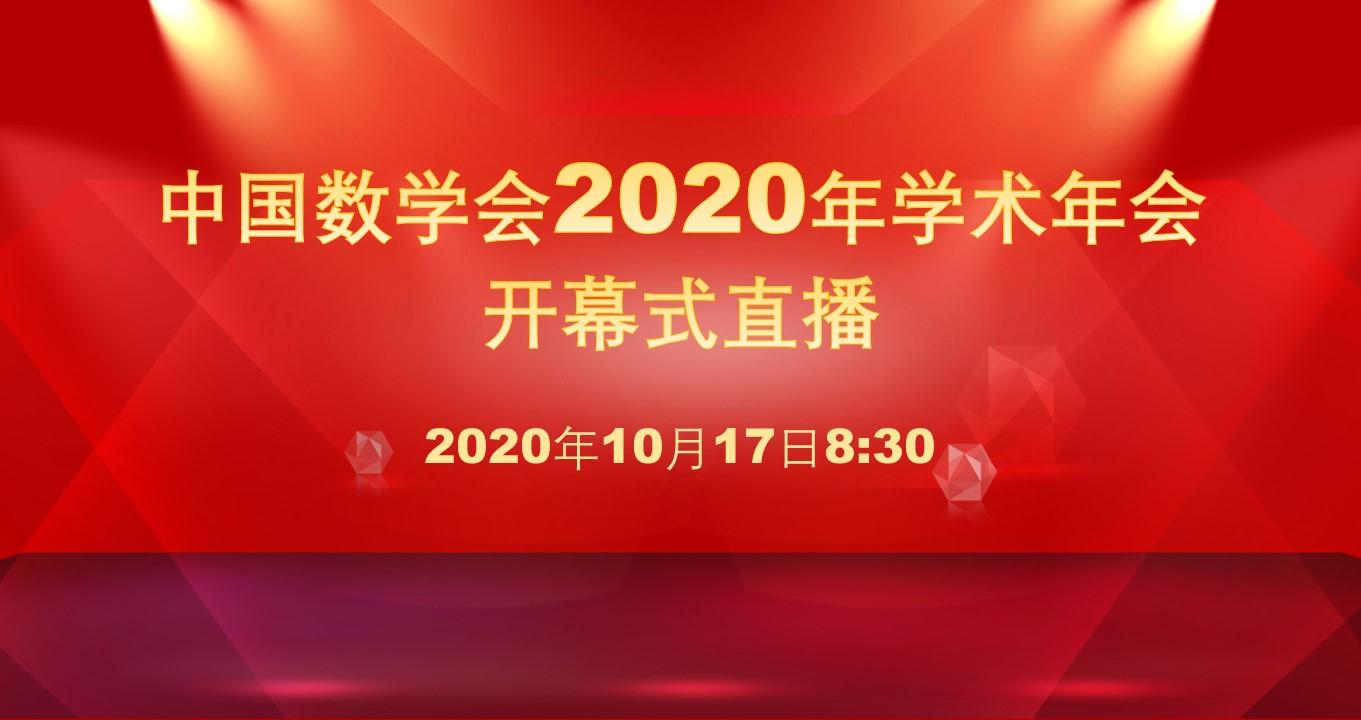 中国数学会2020年学术年会开幕式直播