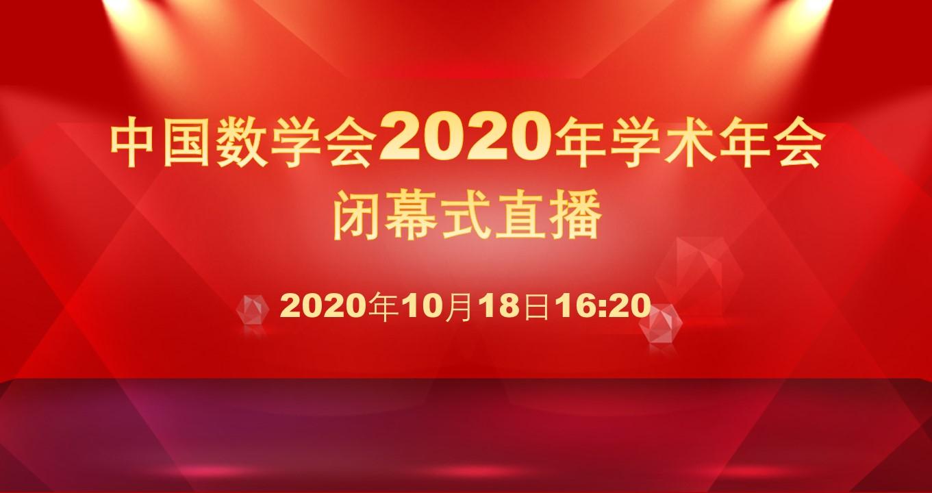 中国数学会2020年学术年会闭幕式直播